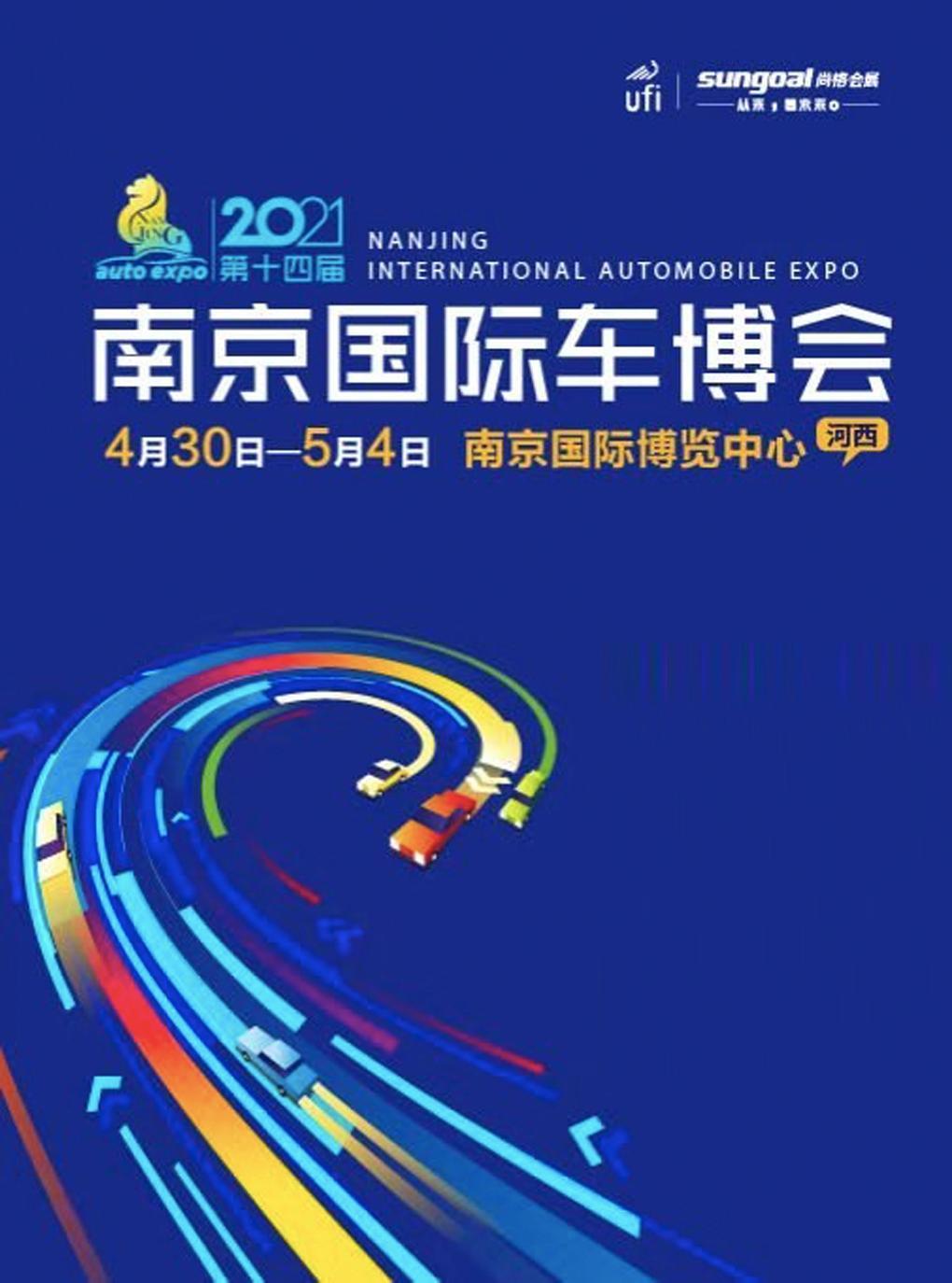 【南京】第十四届2021南京国际车博会