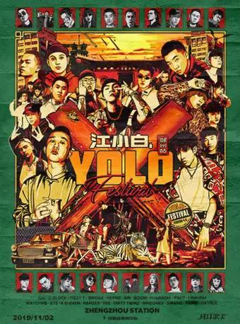 江小白YOLO青年文化节郑州站