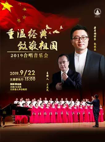 重温经典2019合唱音乐会 天津