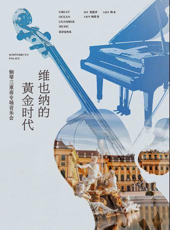 【杭州站 】1+1≥2 《维也纳的黄金时代》钢琴三重奏专场音乐会