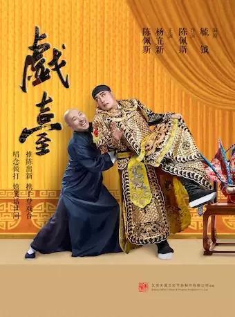 大道文化出品 杨立新、陈佩斯主演《戏台》