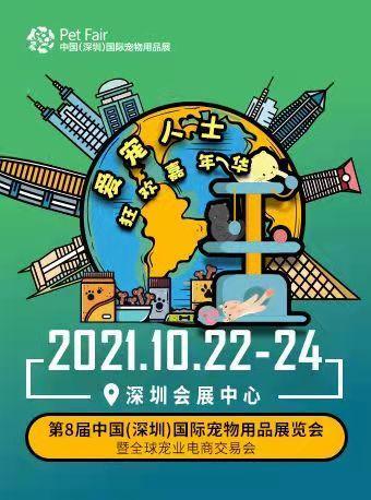 第八届深圳宠物展