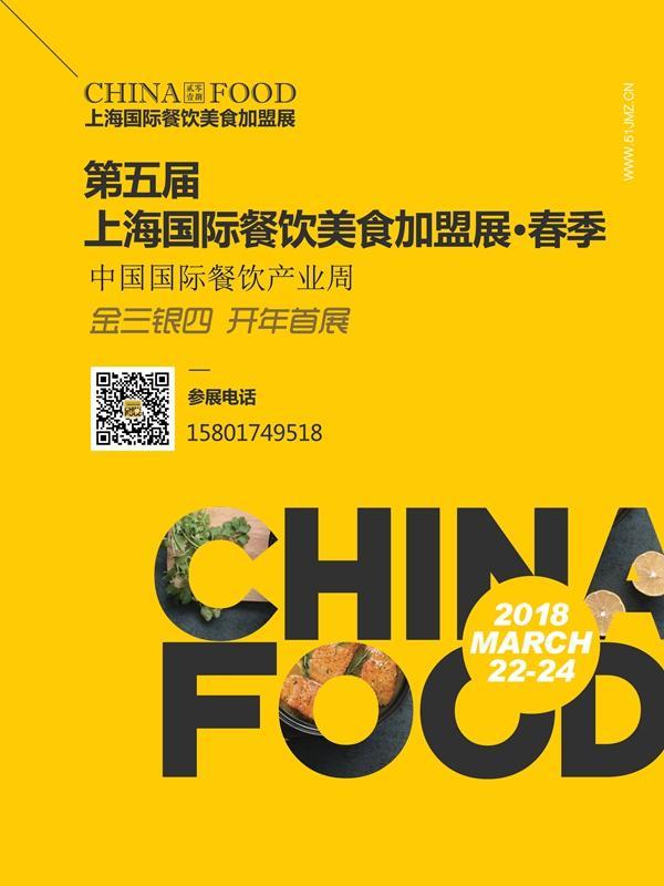 第五届上海国际餐饮美食展