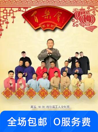 2019哈尔滨 友谊宫 《相声大会》