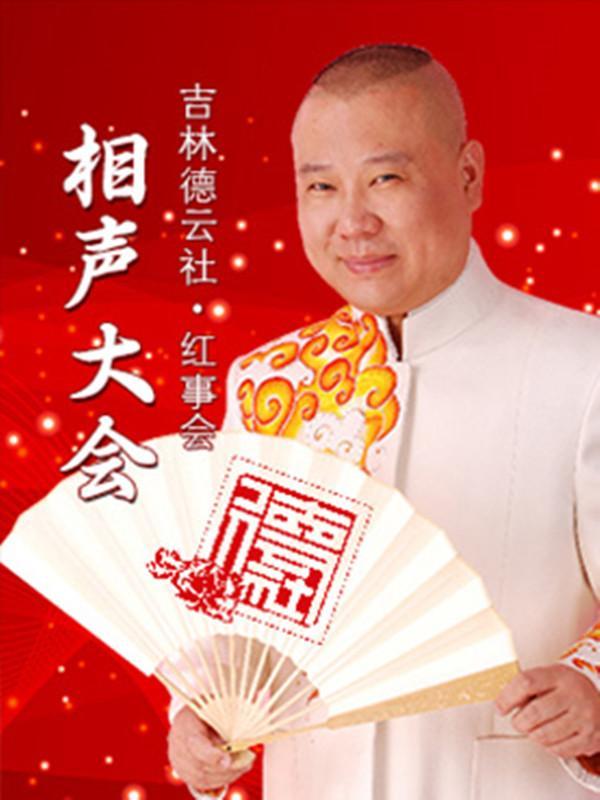 吉林省德云社·红事会-《相声大会》-长春