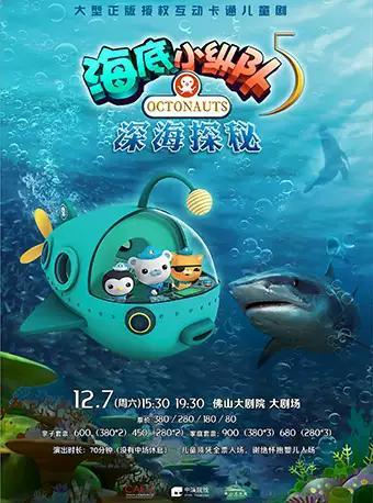 《海底小纵队5 深海探秘》