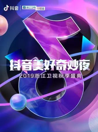 抖音美好奇妙夜 2019浙江卫视秋季盛典