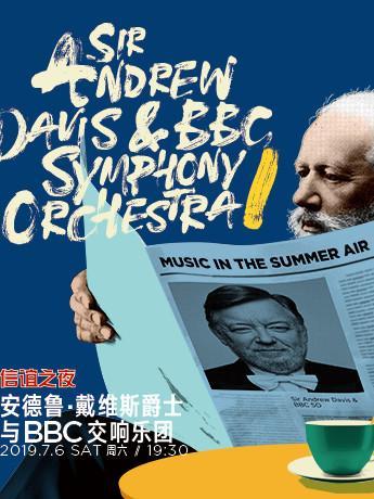 安德鲁·戴维斯爵士与BBC交响乐团(一)