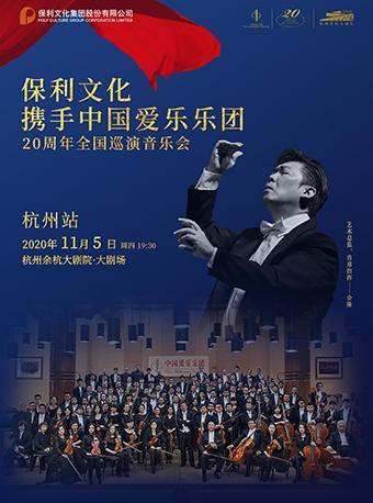 中国爱乐乐团20周年音乐会