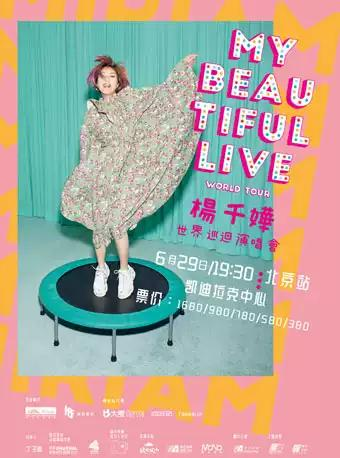 楊千嬅巡回演唱會北京站