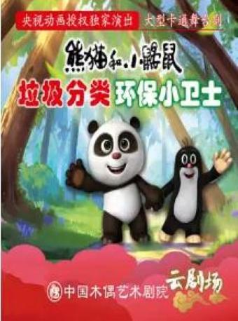 《熊貓和小鼴鼠垃圾分類之環保小衛士》