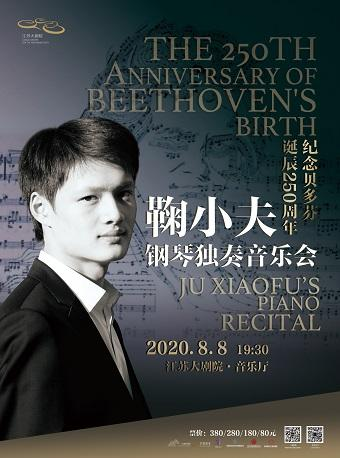 贝多芬诞辰250周年鞠小夫钢琴独奏音乐会
