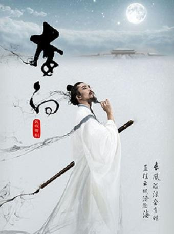 中国歌剧舞剧院《李白》