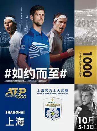 ATP1000劳力士网球大师赛(中央馆)