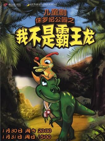 原创儿童剧《侏罗纪公园·我不是霸王龙》