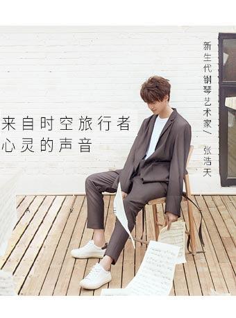 新生代钢琴艺术家张浩天独奏音乐会