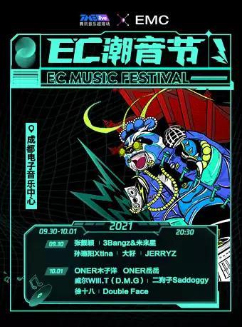 TME live EC潮音节—假面潮音派