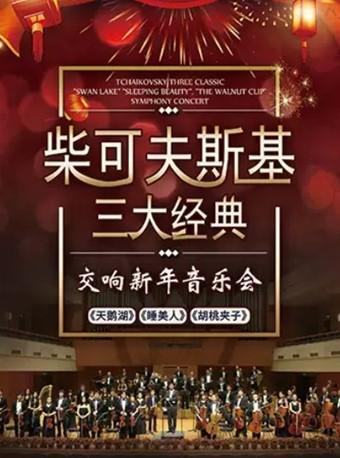 柴可夫斯基三大经典交响新年音乐会