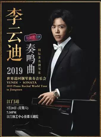 李云迪钢琴独奏音乐会江门站