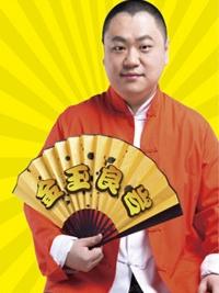 上海保利大剧院三周年庆系列演出 金玉良岩,大笑十年--上海品欢相声会馆专场