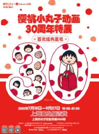 【限时早鸟】樱桃小丸子动画30周年特展