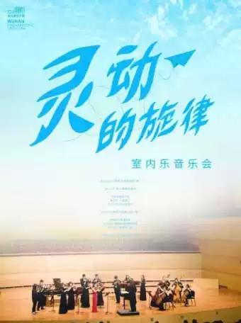 武汉爱乐乐团庆室内乐音乐会