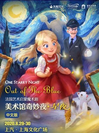 魔術劇《美術館奇妙夜·星夜》中文版