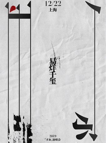 易烊千玺上海演唱会优惠通道