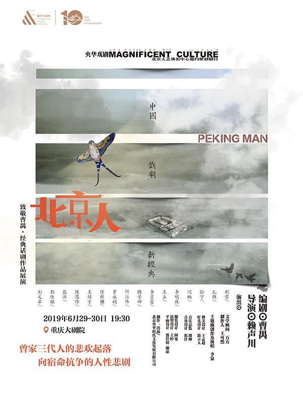 央华戏剧《北京人》