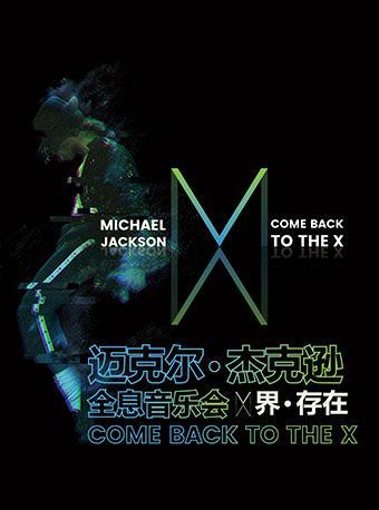 迈克尔杰克逊全息演唱会
