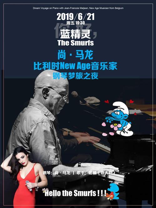 尚·马龙钢琴梦旅之夜