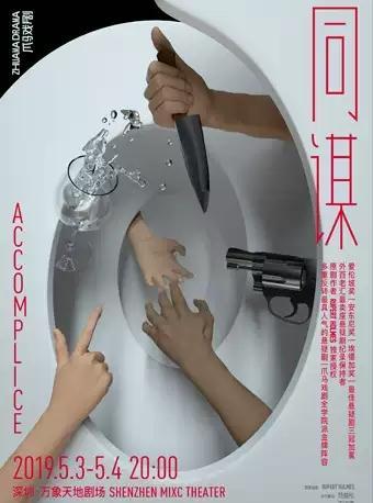 《同谋》中文版