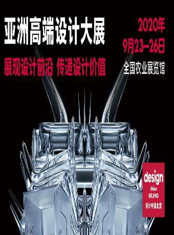 设计中国北京2020展