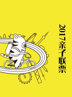 懒虎2017精彩上海亲子联票