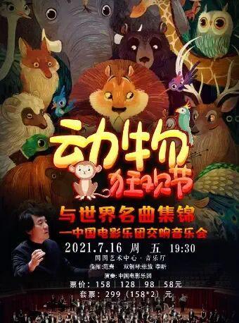 【北京】《动物狂欢节》与世界名曲集锦——中国电影乐团交响音乐会