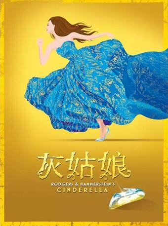 音乐剧《灰姑娘》中文版