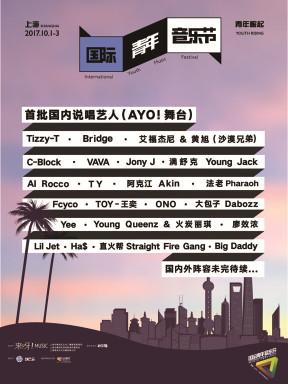 来呀上海国际青年音乐节
