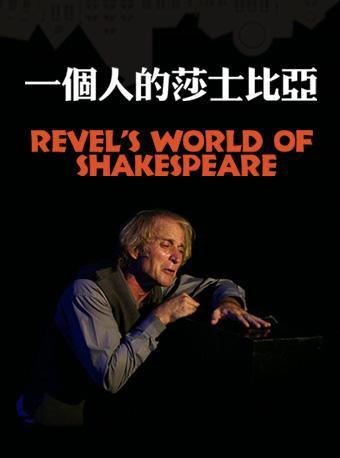 英语话剧《一个人的莎士比亚》