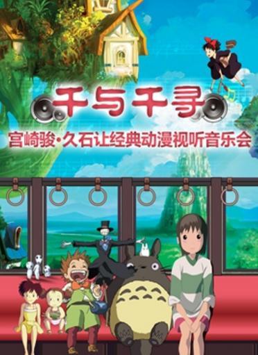 千与千寻-宫崎骏久石让经典动漫视听音乐会