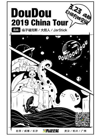 DouDou新专辑巡演 成都站