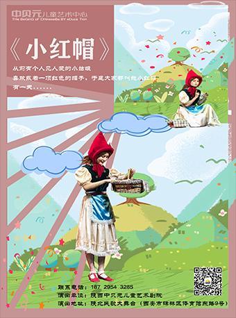 【西安】经典格林童话儿童剧《小红帽》
