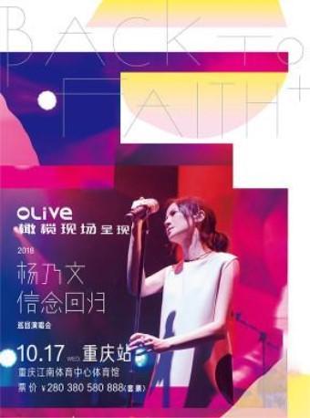 杨乃文重庆演唱会