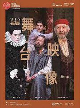 英国莎士比亚环球剧院戏剧放映