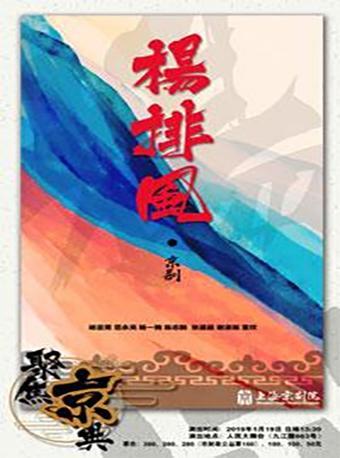 京剧|杨排风