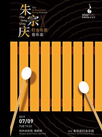 朱宗庆打击乐团音乐会