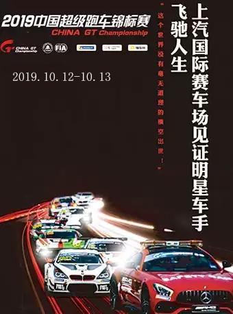 中國超級跑錦標賽China GT收官戰