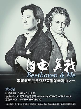 李坚演绎贝多芬32首钢琴奏鸣曲之一