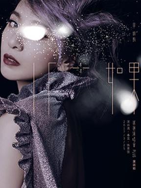 田馥甄深圳演唱会