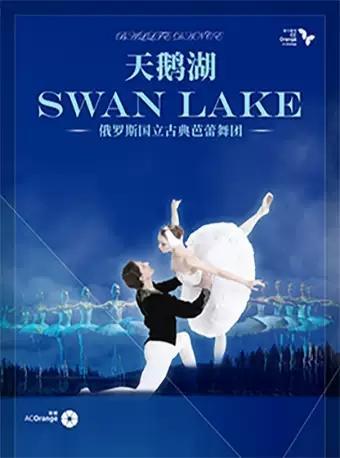 俄罗斯国立古典芭蕾舞团《天鹅湖》-宁波站