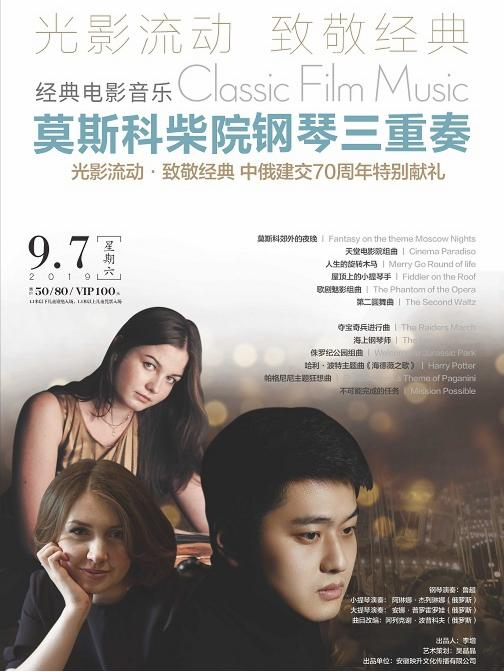 莫斯科柴院钢琴三重奏音乐会